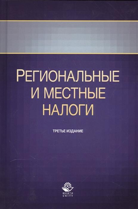 Региональные и местные налоги Учебное пособие Третье издание переработанное и дополненное