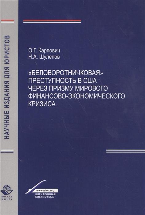 Карпович О., Шулепов Н. Беловоротничковая преступность в США через призму мирового финансово-экономического кризиса