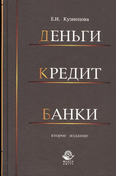 Кузнецова Е. Деньги Кредит Банки