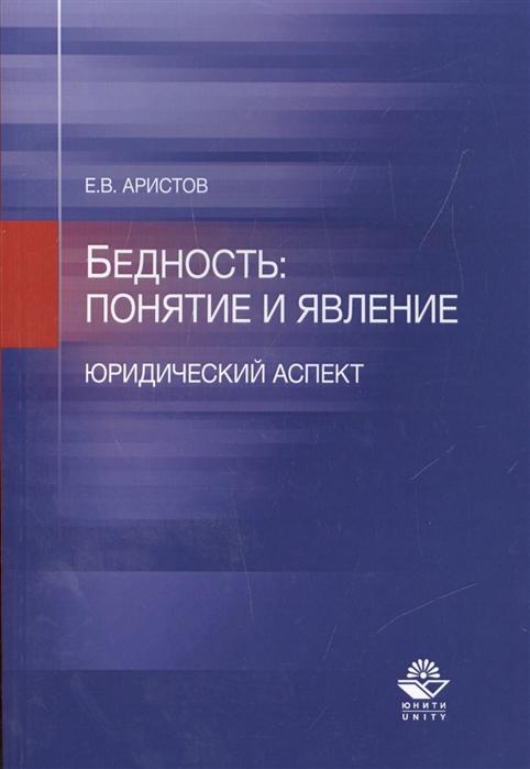 Аристов Е. Бедность понятие и явление Юридический аспект