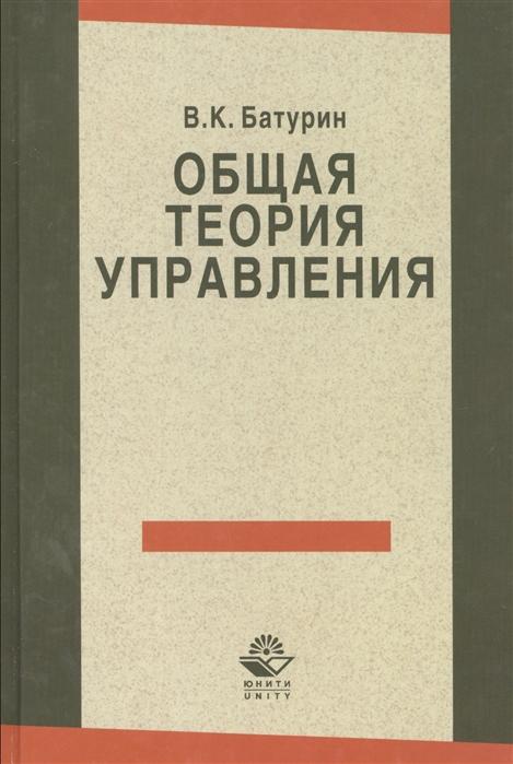 Батурин В. Общая теория управления