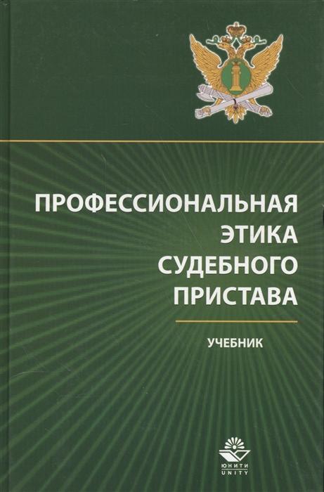 Профессиональная этика судебного пристава Учебник