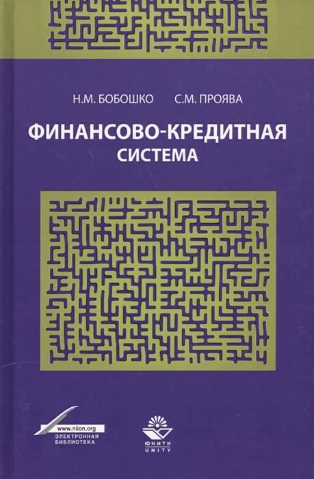 Бобошко Н. Финансово-кредитная система