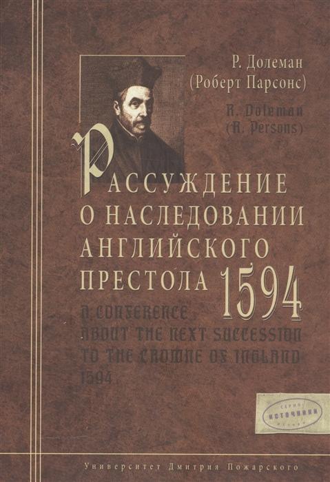 Рассуждение о наследовании английского престола 1594