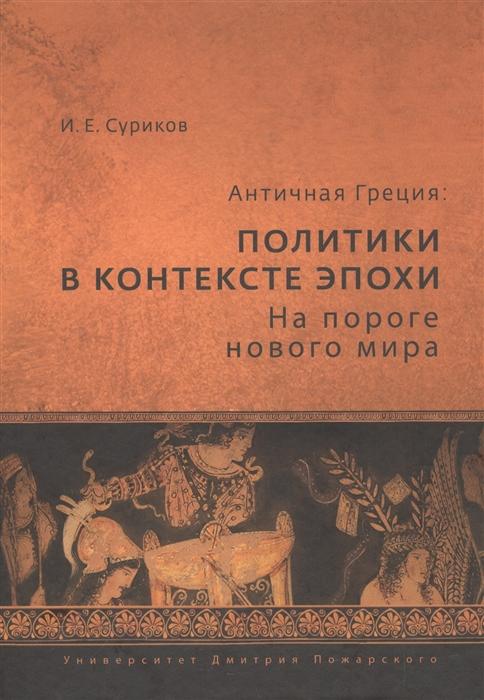 Суриков И. Античная Греция политики в контексте эпохи На пороге нового мира суриков и древняя греция история и культура