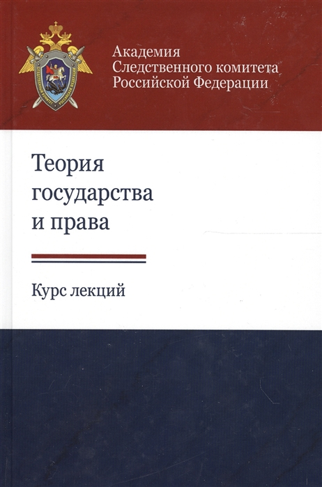Теория государства и права Курс лекций