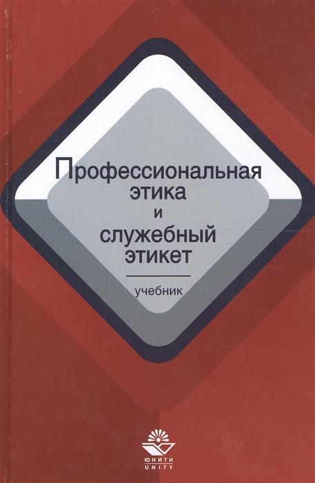 Фото - Аминов И. Профессиональная этика и служебный этикет Учебник н г шредер профессиональная этика и этикет