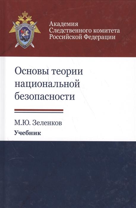 Зеленков М. Основы теории национальной безопасности Учебник в а литвинов основы национальной безопасности россии