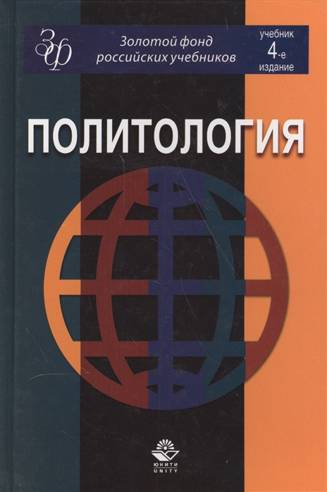 Политология Учебник цены онлайн