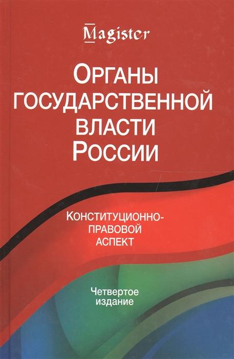 Органы государственной власти в России Конституционнно-правовой аспект