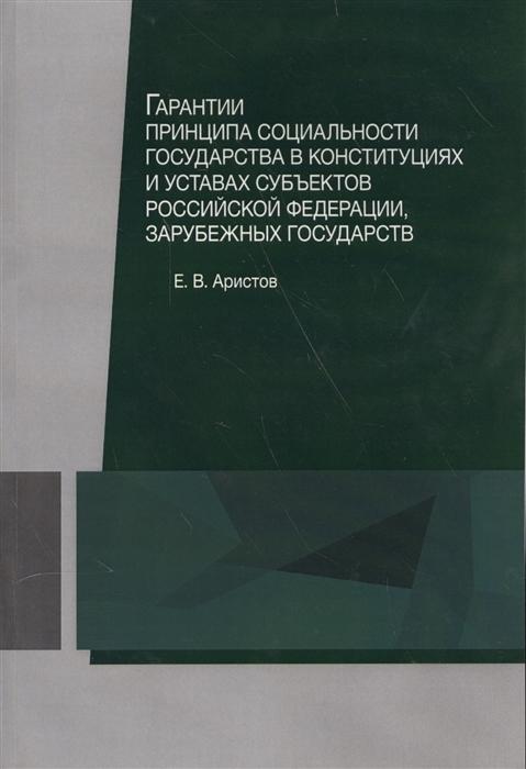Гарантии принципа социальности государства в конституциях и уставах субъектов Российской Федерации зарубежных государств Учебное пособие