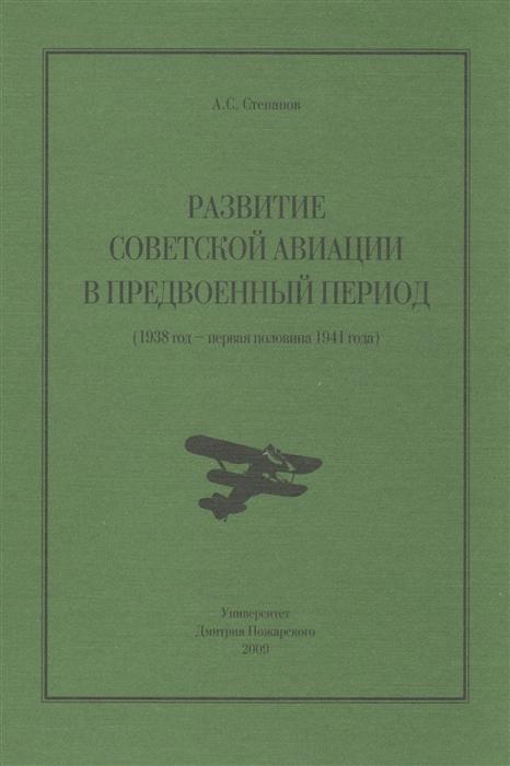 Степанов А. Развитие советской авиации в предвоенный период 1938 год - превая половина 1941 года