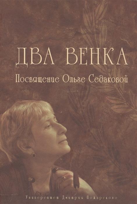 Два венка Посвящение Ольге Седаковой