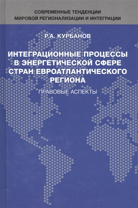 Интеграционные процессы в энергетической сфере стран евроатлантического региона Правовые аспекты