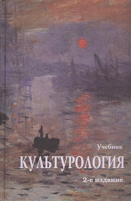 Культурология История мировой культуры Учебник