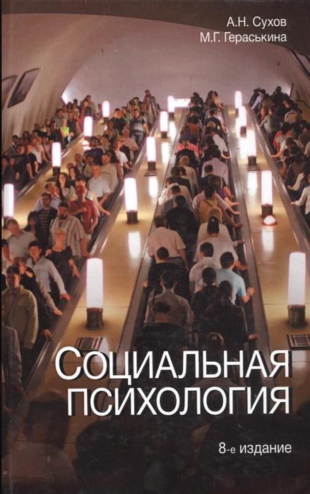 Сухов А., Гераськина М. Социальная психология сетевое зарядное устройство prime line 2321 1a черный