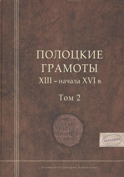 Полоцкие грамоты XIII - начала XVI века Том II