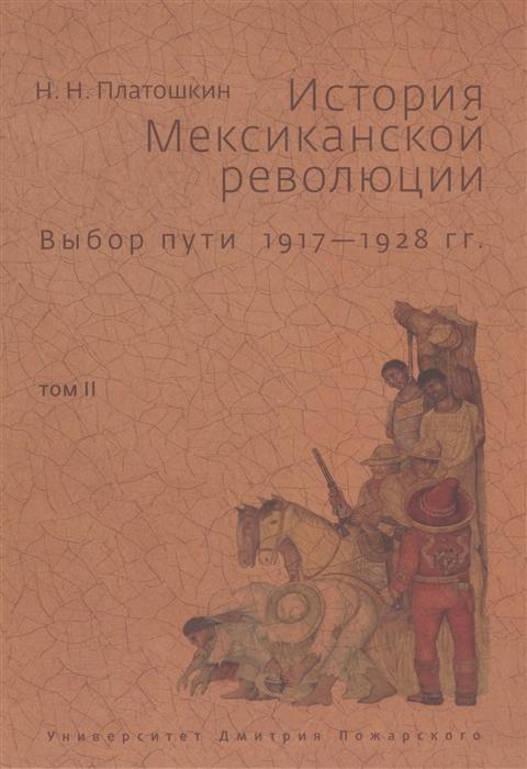 Платошкин Н. История Мексиканской революции Выбор пути 1917-1928 гг Том II