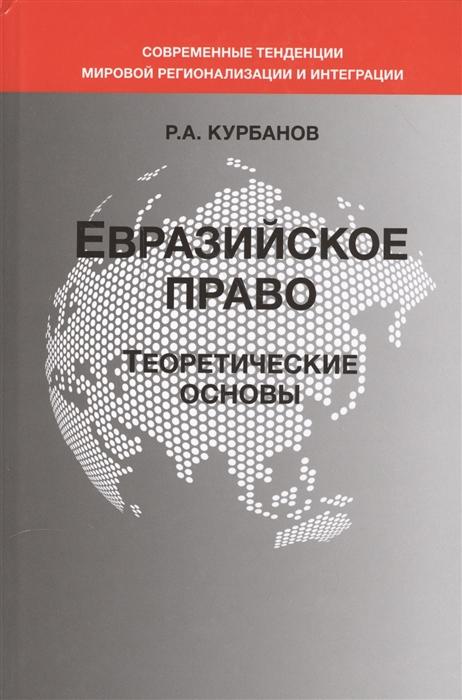 Курбанов Р. Евразийское право Теоретические основы цена