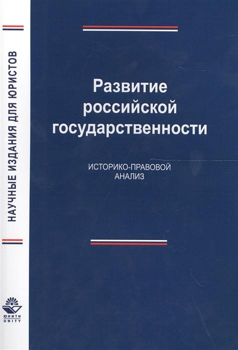 Развитие российской государственности Историко-правовой анализ