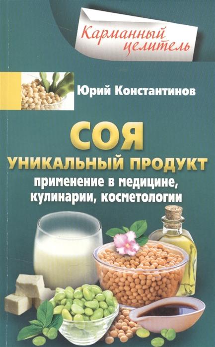 Константинов Ю. Соя Уникальный продукт Применение в медицине кулинарии косметологии