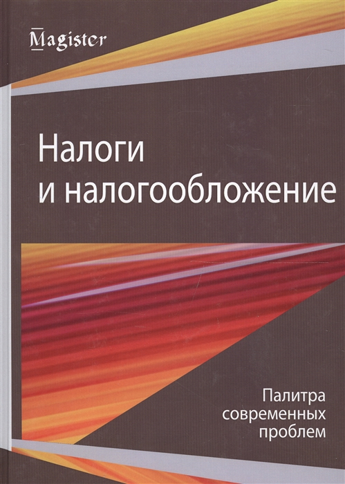 Налоги и налогообложение Палитра современных проблем Монография