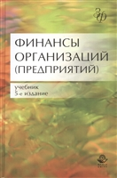 Финансы организаций предприятий Учебник Юнити-Дана