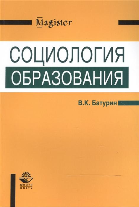 Социология образования Учебное пособие