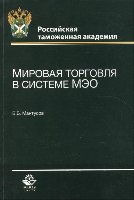 Мировая торговля в системе МЭО Учебное пособие