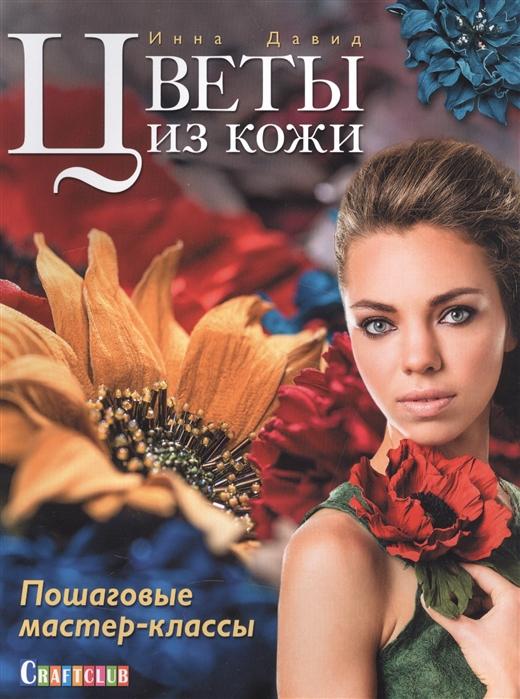 Давид И. Цветы из кожи Пошаговые мастер-классы
