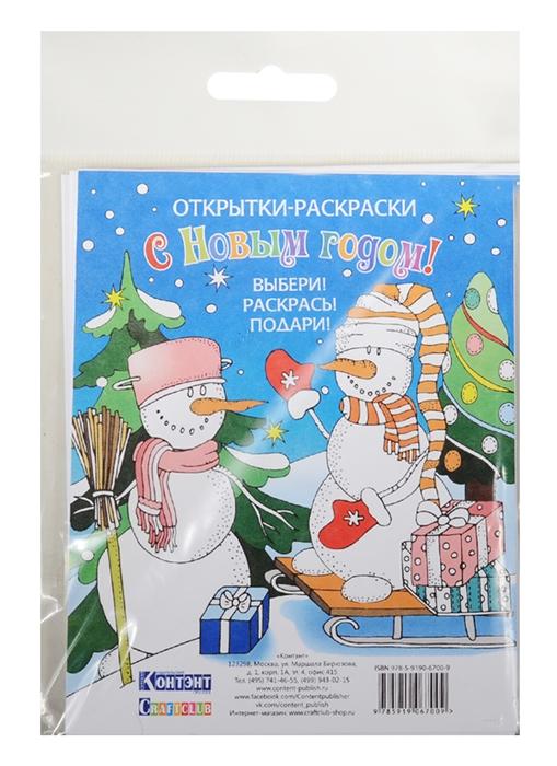 С Новым годом Открытки-раскраски Выбери Раскрась Подари
