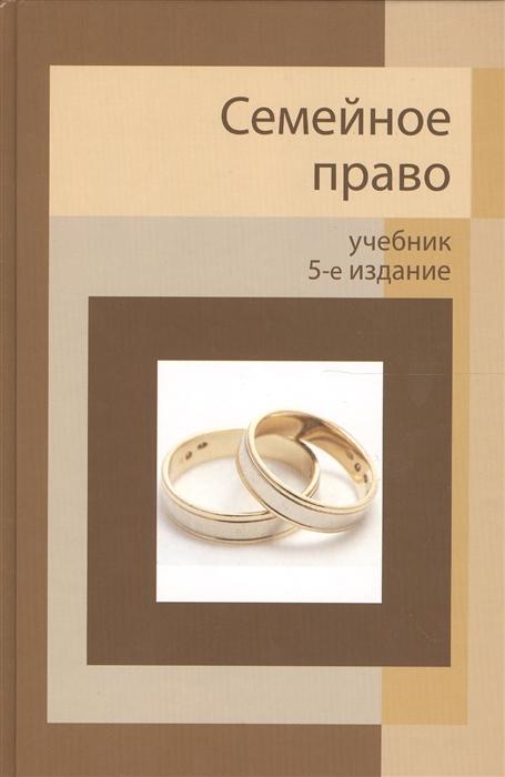Фото - Алексий П. Семейное право Учебник 5 издание крашенинников п ред семейное право учебник