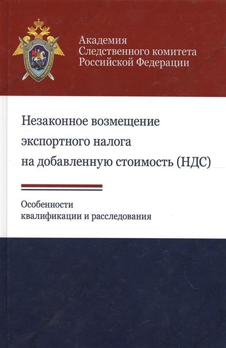 Березин И. Незаконное возмещение экспортного налога на добавленную стоимость НДС Особенности квалификации и расследования