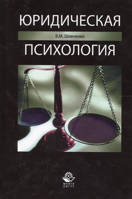 Шевченко В. Юридическая психология