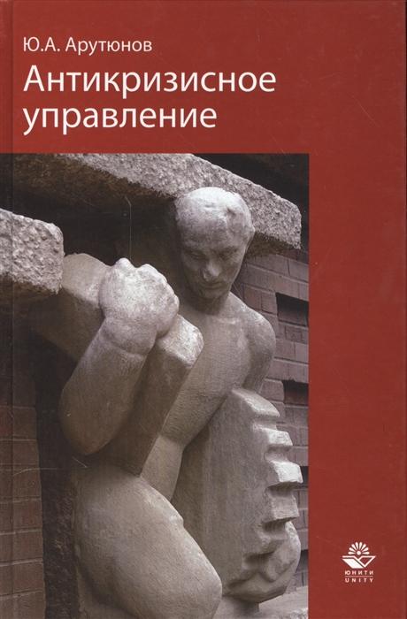 Арутюнов Ю. Антикризисное управление Учебник