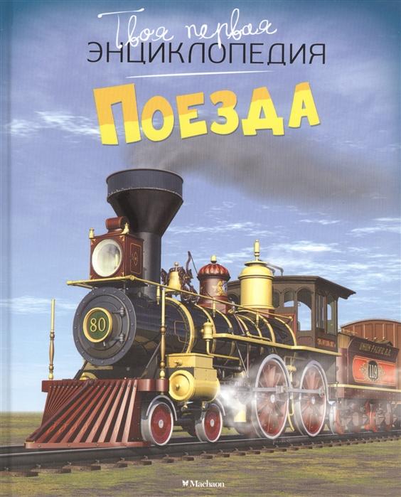 Симон Ф. Поезда