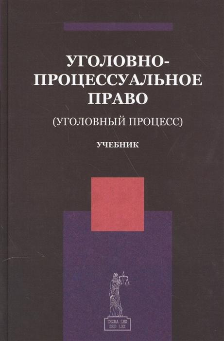 Уголовно-процессуальное право Уголовный процесс Учебник цены