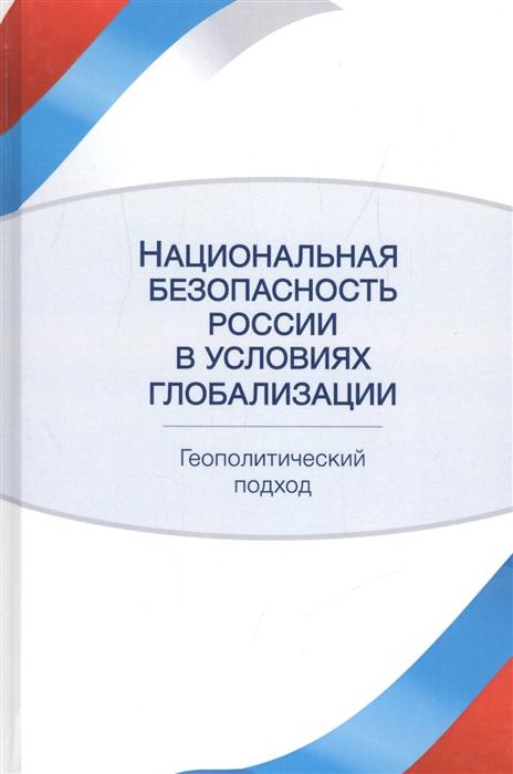 Национальная безопасность России в условиях глобализации Геополитический подход