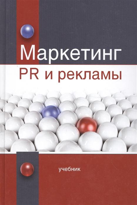 Маркетинг PR и рекламы Учебник