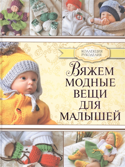 Демина М. Вяжем модные вещи для малышей Шедевр за три дня