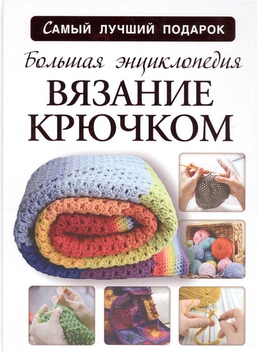 Михайлова Т., Волкова Е. Большая энциклопедия вязание крючком цена