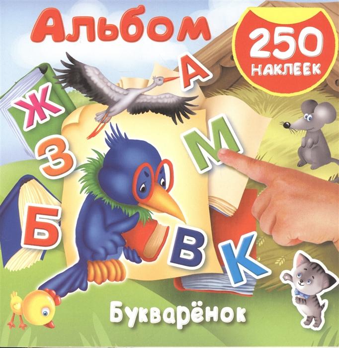 Букваренок Альбом 250 наклеек удивительные динозавры альбом 250 наклеек