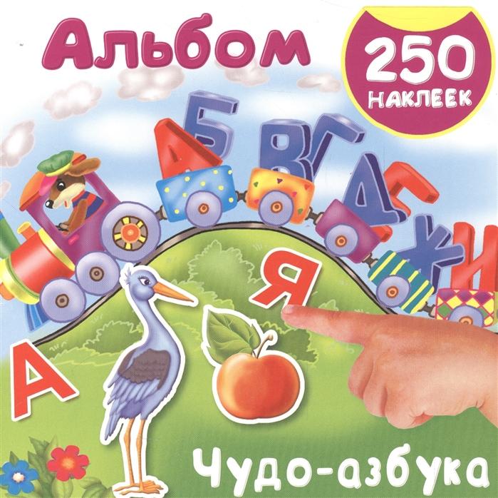 Чудо-азбука Альбом 250 наклеек удивительные динозавры альбом 250 наклеек