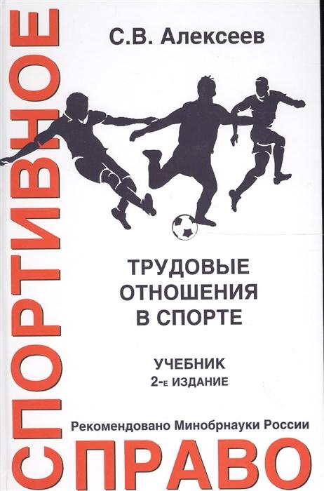 Алексеев С. Спортивное право Трудовые отношения в спорте