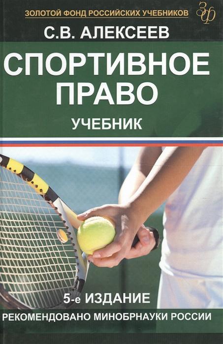 Алексеев С. Спортивное право алексеев с игорь святославович