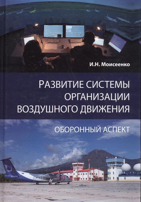 Развитие системы организации воздушного движения Оборонный аспект