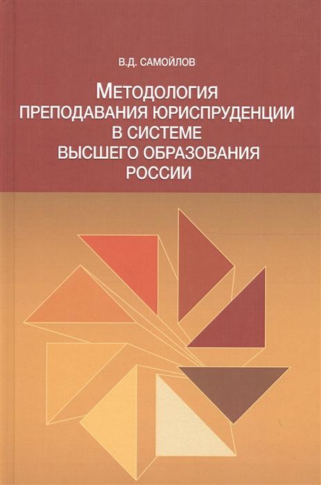 Методология преподавания юриспруденции в системе высшего образования России Монография