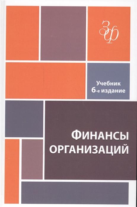 Финансы организаций Учебник
