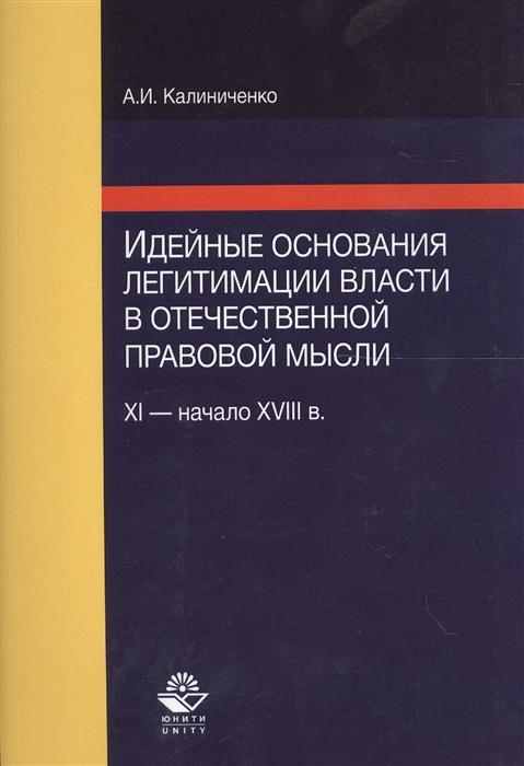 Идейные основания легитимации власти в отечественной правовой мысли XI - начало XVIII в