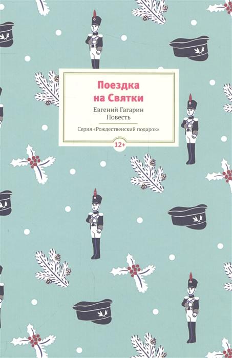 Гагарин Е. Поездка на Святки Повесть святки